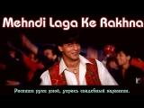 Mehndi Laga Ke Rakhna - Full Song ¦ Dilwale Dulhania Le Jayenge ¦ Shah Rukh Khan ¦ Kajol (рус.суб.)