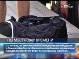 Расписание железнодорожного транспорта в Самарской области переведут на местное время