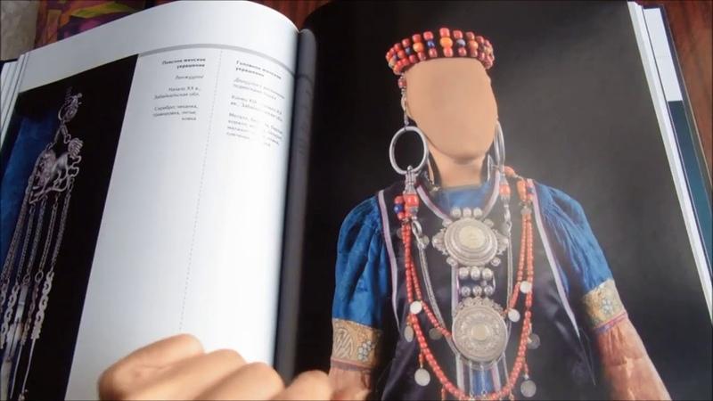 Книга Традиционный Бурятский костюм 3. ХОРИ