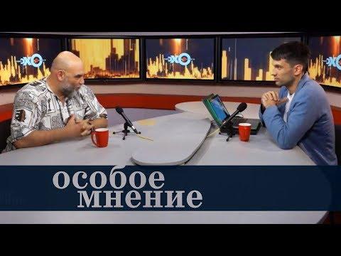 Особое мнение / Орхан Джемаль 04.07.18