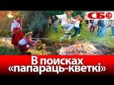 Как белорусы празднуют Купалье - это надо видеть | лайк и репост