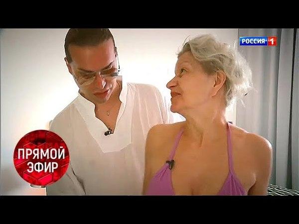 Свадьба Гогена Солнцева с пенсионеркой довела его мать до инсульта. Андрей Малахов. Прямой эфир от…