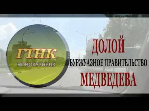 Долой буржуазное правительство Медведева! КПРФ Новокузнецк
