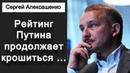 Рейтинг Путина продолжает крошиться ... Сергей Алексашенко 31.07.2018