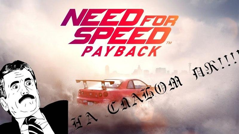ЗАПУСКАЕМ Need For Speed PAYBACK НА СЛАБОМ ПК