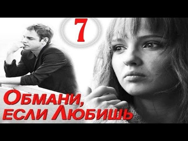 Обмани если Любишь 7 серия(с участием Натальи Бардо)