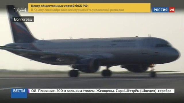 Новости на «Россия 24» • ЧМ-2018: в аэропорту Волгограда открылся международный терминал