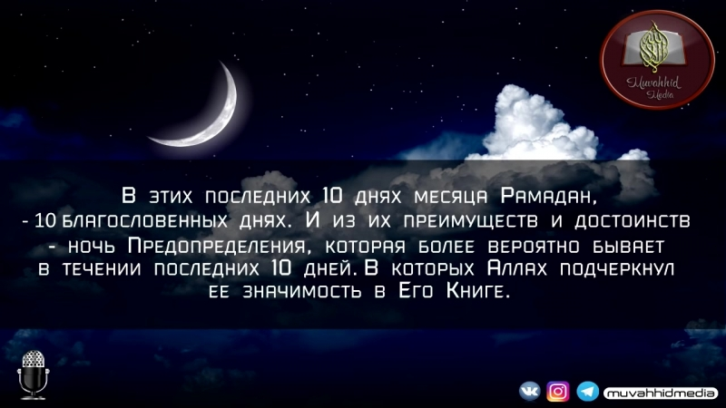 Ночь Предопределения - Шейх Салих аль-Фаузан [HD]