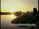 На подводной лодочке- Александр Викторов (Автономка-3)