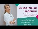 Инна Кононенко -случай из врачебной практики - врач-диетолог в СПб