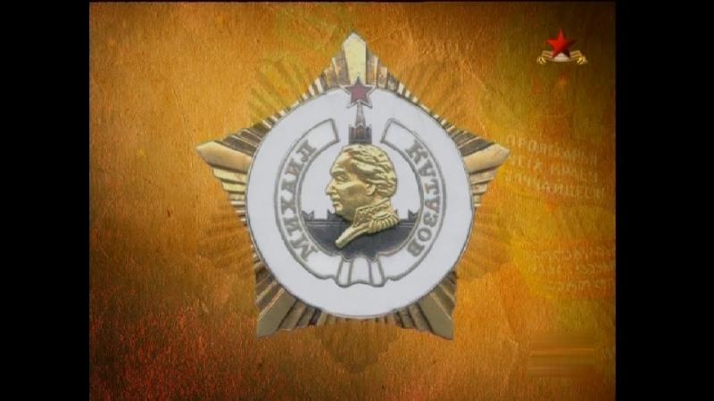 Боевые награды Советского Союза - 1941-1991