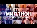 МИЛЛИОН ЛЮДЕЙ АККАПЕЛЬНО (Post Malone x 21 Savage– rockstar cover) D.K.inc