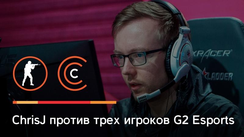 ChrisJ против трех игроков G2 Esports