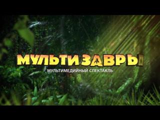 МультиЗавры. Таинственный остров. Пономарев Данил