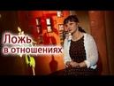 Наталья Толстая Ложь в отношениях