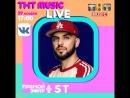 ТНТ MUSIC LIVE - ST
