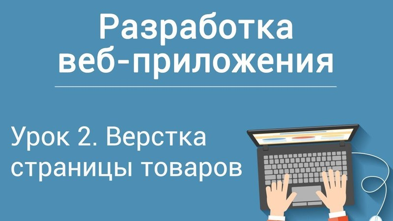 Урок 2. Разработка веб-приложения на php. Верстка страницы товаров