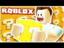 Безумные лаки блоки ROBLOX