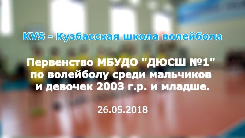 Первенство МБУДО ДЮСШ №1 по волейболу, KVS - Кузбасская школа волейбола