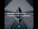 Обновит ли Ethereum пятимесячные максимумы?
