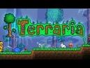 Terraria начало пути 1 часть