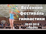 Весенний фестиваль гимнастики. Старшие группы, гимнастки 5, 6 и 7 лет