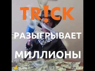TRiCK разыгрывает миллионы!