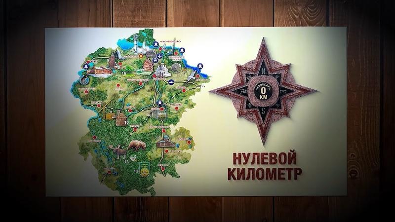 «Нулевой километр». Чебоксарский район. Выпуск от 11.07.2018