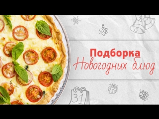 3 праздничных блюда [Рецепты Bon Appetit]