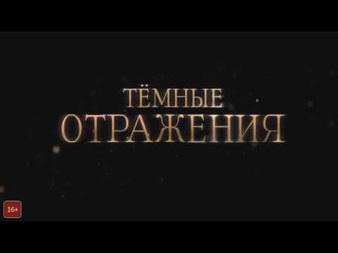 Темные отражения трейлер