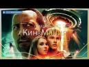 🔴Кино▶Мания HD/Ведьмина Гора/ЖанрКомедия/2010