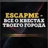 EscapMe - Все квесты Екатеринбурга