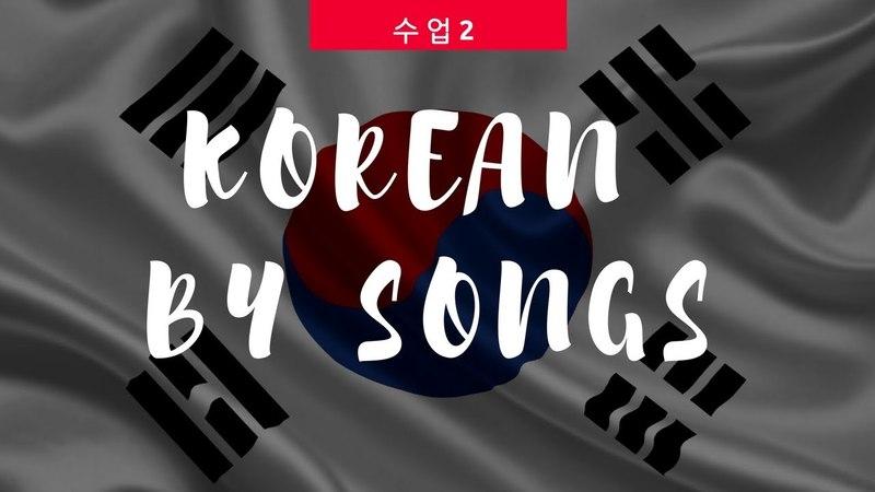 КОРЕЙСКИЙ ПО K-POP песням УРОК 2 | KOREAN BY K-POP SONGS LESSON 2