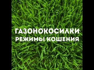 Режимы кошения травы газонокосилок Husqvarna