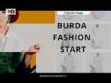 Репортаж телеканала Ю о реалити-шоу Burda Fashion Start