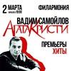 Вадим Самойлов в Кемерово | Хиты Агаты Кристи |