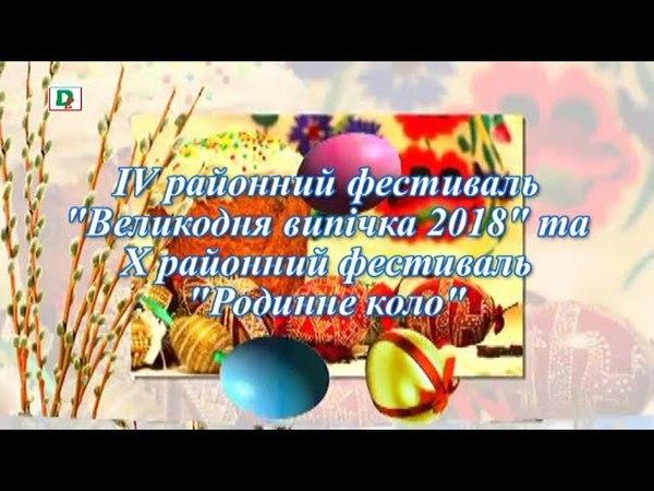 Районний фестиваль Великодня випічка 2018 та Родинне коло