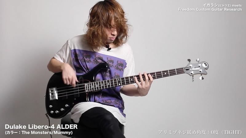 """イガラシ meets Freedom Custom Guitar Research Dulake Libero-4 ALDER """"The Monsters/Mummy"""""""