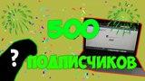 НАС УЖЕ 500 ПОДПИСЧИКОВ | СПАСИБО ВАМ | МОЙ ПОПУГАЙ