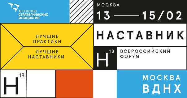 Делегация Вологодской области отправится на всероссийский форум «Наста