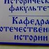 Кафедра Отечественной истории