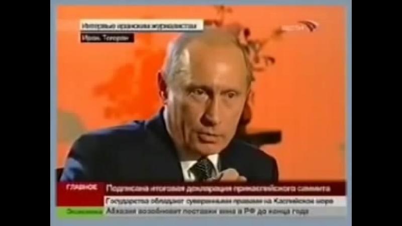 Президент Путин о России, Иране и Зороастризме. Тегеран 16 октября 2007 г.