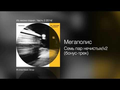 Мегаполис - Семь пар нечистых, v2 (бонус-трек) - Из жизни планет. Часть 2 /2014/