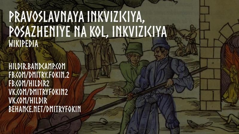 Православная инквизиция, Иосиф Волоцкий, Посажение на кол, Святая инквизиция (1)