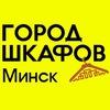 Шкафы-купе под заказ в Минске