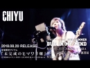 【2018 SUMMER TOUR - BUD in my MIND -Mikansei no himawari hata PREVIEW】