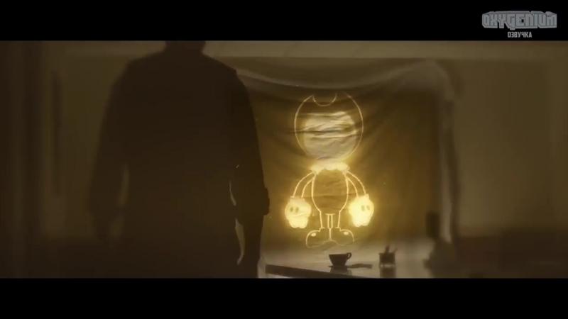 [v-s.mobi]ФИЛЬМ БЕНДИ И ЧЕРНИЛЬНАЯ МАШИНА РУССКАЯ ОЗВУЧКА CINEMA BENDY AND THE INK MACHINE BATIM FILM.mp4