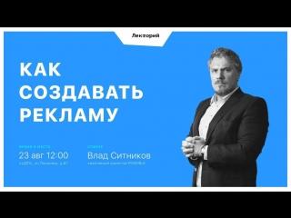 Воркшоп «Как создавать рекламу»