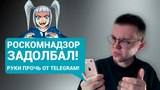 РОСКОМНАДЗОР ЗАДОЛБАЛ! РУКИ ПРОЧЬ ОТ TELEGRAM (И ИНТЕРНЕТА ВООБЩЕ)