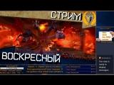 Воскресный стрим PС #39, игра Neverwinter (Тиамат)